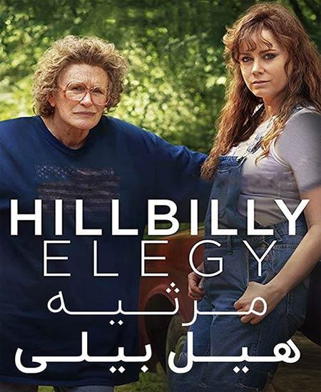 دانلود فیلم Hillbilly Elegy 2020 مرثیه هیل بیلی دوبله فارسی