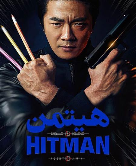 دانلود فیلم هیتمن: مامور جون Hitman: Agent Jun 2020