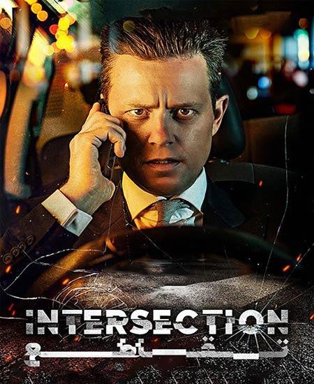 دانلود فیلم Intersection 2020 تقاطع دوبله فارسی