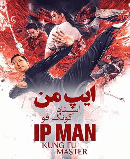 دانلود فیلم ایپ من 5 استاد کونگ فو 2019 دوبله فارسی Ip Man 5 Kung Fu Master