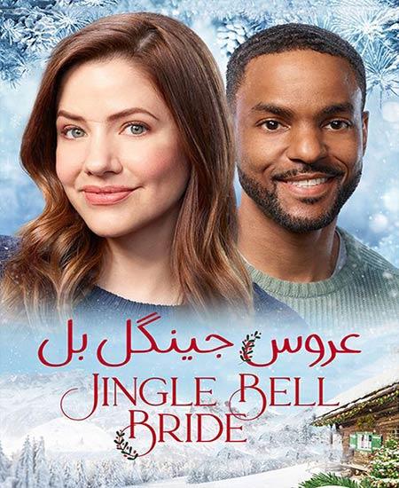 دانلود فیلم Jingle Bell Bride 2020 عروس جینگل بل دوبله فارسی