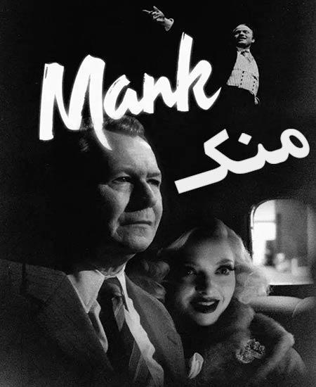 دانلود فیلم Mank 2020 منک دوبله فارسی