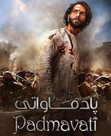 دانلود فیلم Padmaavat 2018 پدماوتی دوبله فارسی