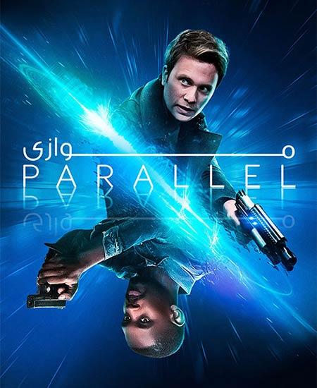 دانلود فیلم Parallel 2018 موازی دوبله فارسی
