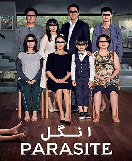 دانلود فیلم انگل Parasite 2019