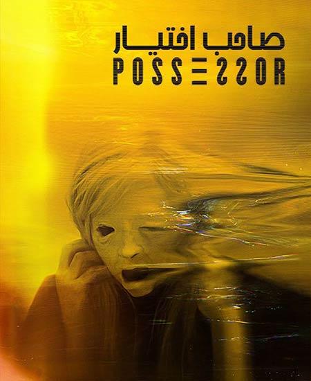 دانلود فیلم Possessor 2020 صاحب اختیار دوبله فارسی