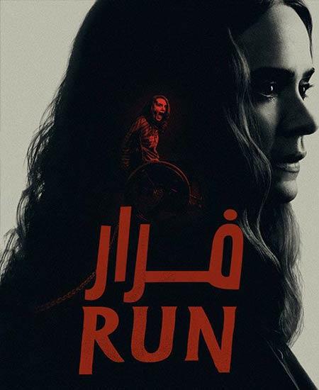 دانلود فیلم فرار Run 2020