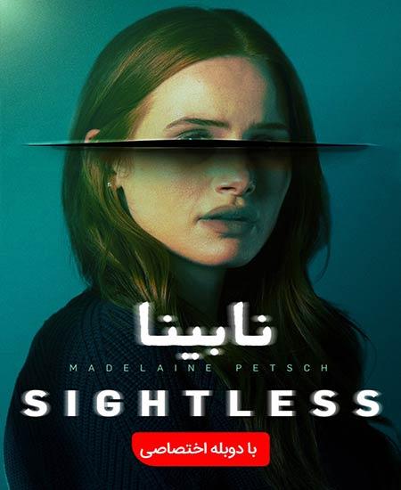 دانلود فیلم Sightless 2020 نابینا دوبله فارسی