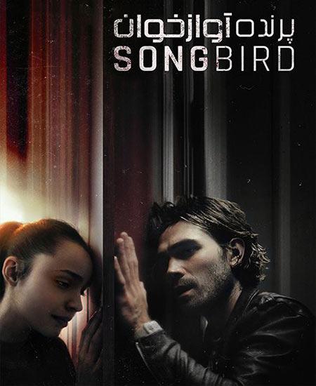 دانلود فیلم Songbird 2020 پرنده آوازخوان دوبله فارسی