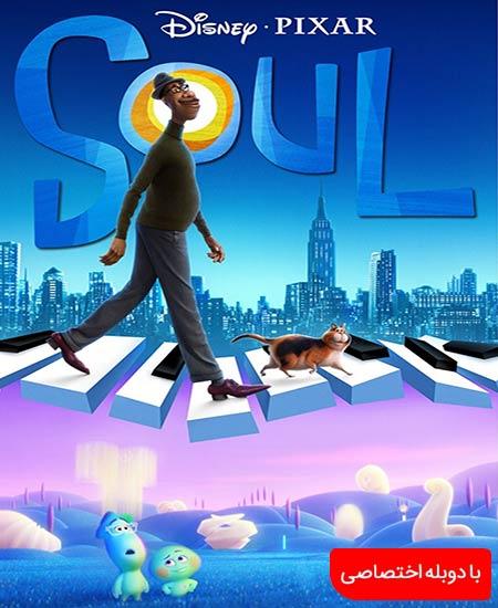 دانلود انیمیشن روح Soul 2020 دوبله فارسی