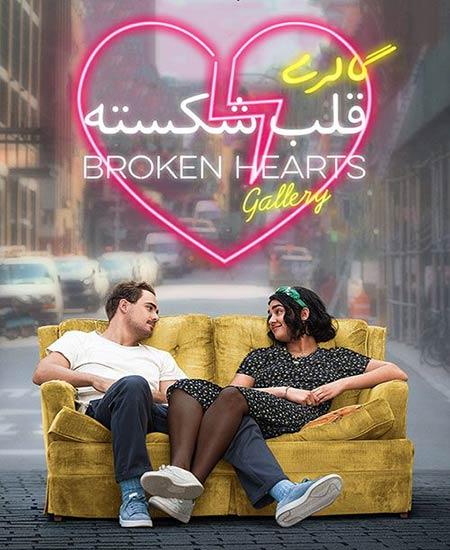 دانلود فیلم گالری قلب شکسته 2020 دوبله فارسی The Broken Hearts Gallery