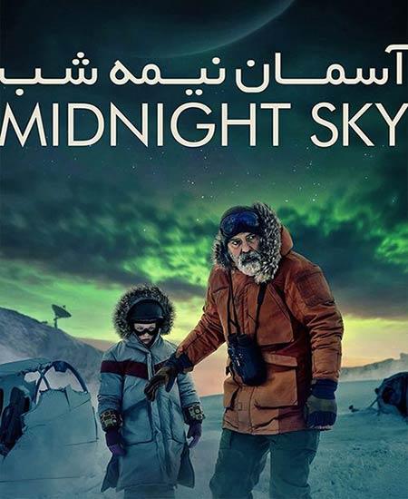 دانلود فیلم Midnight Sky 2020 آسمان نیمه شب دوبله فارسی