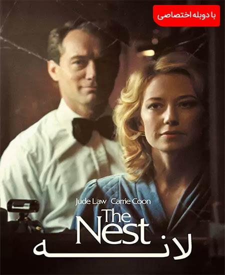 دانلود فیلم The Nest 2020 لانه دوبله فارسی