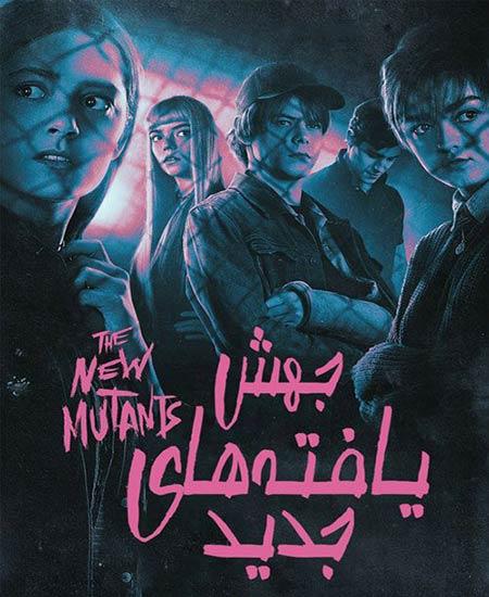 دانلود فیلم جهش یافته های جدید The New Mutants 2020