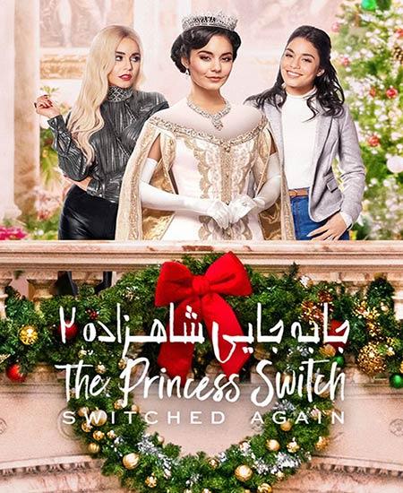 دانلود فیلم جابجایی شاهزاده 2 The Princess Switch 2 2020
