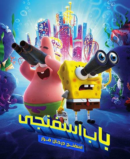 دانلود انیمیشن باب اسفنجی اسفنج در حال فرار 2020 دوبله فارسی The SpongeBob Movie Sponge on the Run 2020