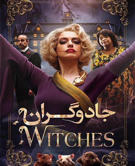 دانلود فیلم The Witches 2020 جادوگران دوبله فارسی