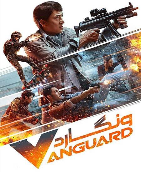 دانلود فیلم ونگارد Vanguard 2020