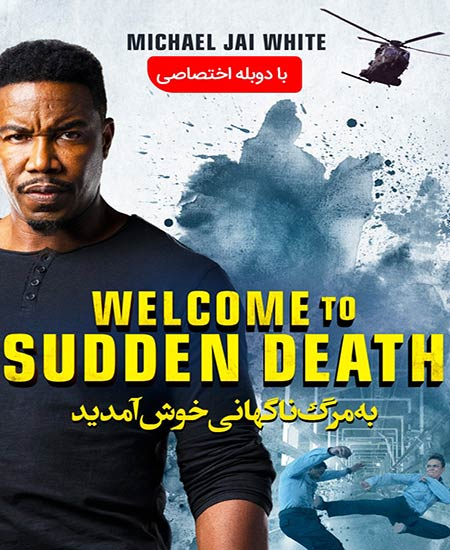 دانلود فیلم به مرگ ناگهانی خوش آمدید 2020 دوبله فارسی Welcome to Sudden Death