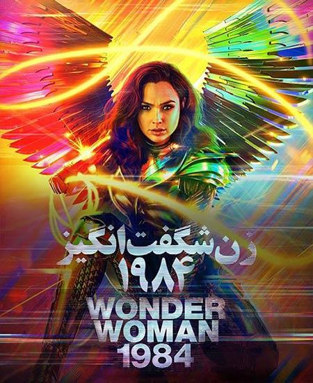 دانلود فیلم زن شگفت انگیز 1984 Wonder Woman 1984 2020