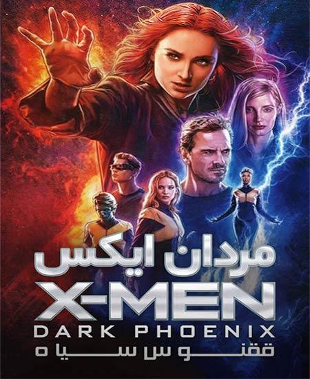 دانلود فیلم مردان ایکس ققنوس سیاه X-Men Dark Phoenix 2019
