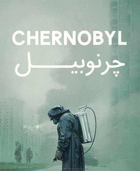 دانلود سریال چرنوبیل Chernobyl