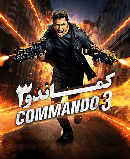 دانلود فیلم کماندو 3 Commando 3 2019