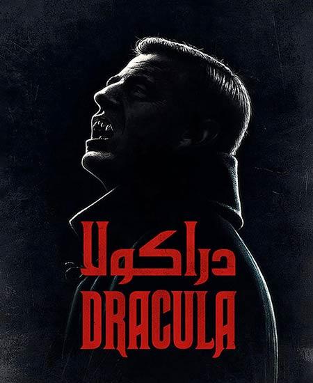دانلود سریال دراکولا Dracula