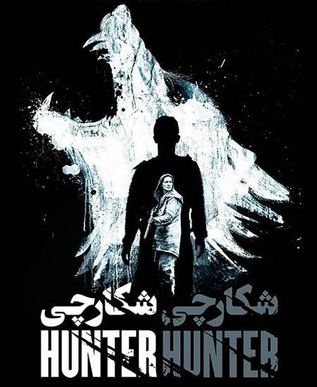 دانلود فیلم شکارچی شکارچی Hunter Hunter 2020