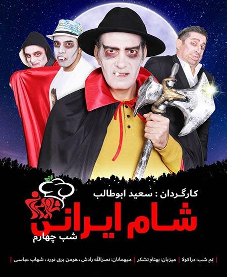 دانلود فصل 17 سریال شام ایرانی