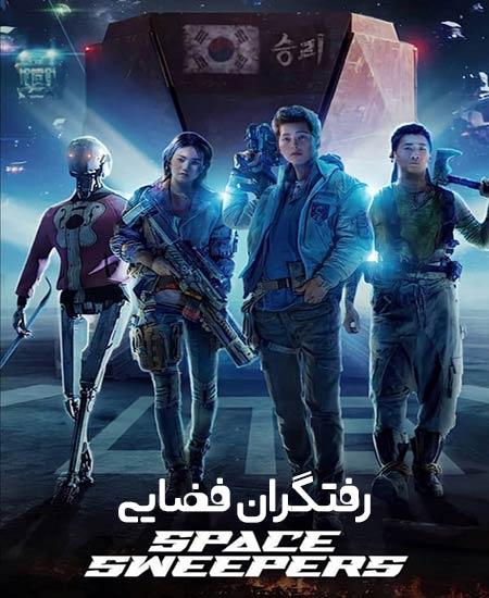 دانلود فیلم رفتگران فضایی Space Sweepers 2021