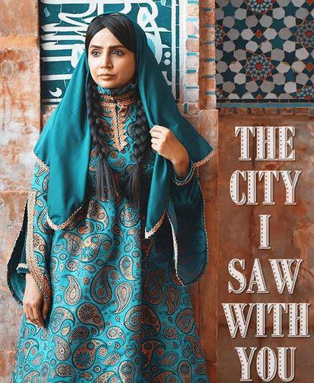 دانلود فیلم شهری که با تو دیدم