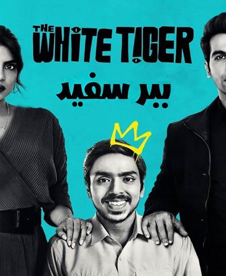 دانلود فیلم ببر سفید The White Tiger 2021