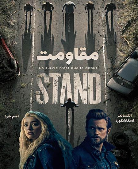 دانلود سریال مقاومت The Stand