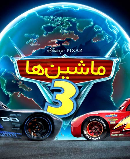 دانلود انیمیشن ماشین ها 3 Cars 3 2017