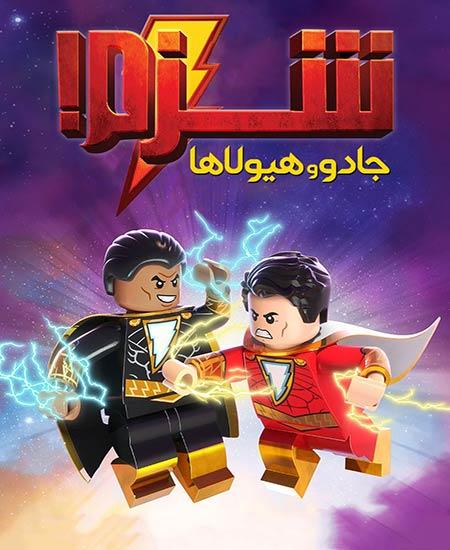 دانلود انیمیشن لگو شزم Lego DC Shazam 2020