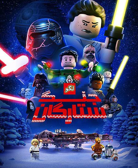 دانلود انیمیشن لگو جنگ ستارگان Lego Star Wars 2020