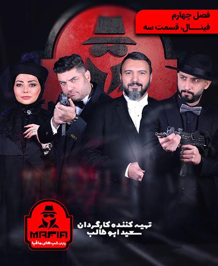 دانلود فصل 4 (فینال) سریال شب های مافیا 2