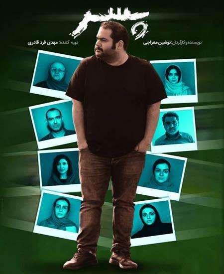 دانلود فیلم ایرانی پسر