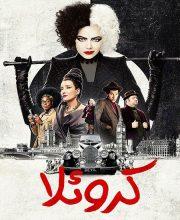 دانلود فیلم Cruella 2021 کروئلا دوبله فارسی