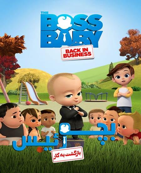 دانلود فصل 1 تا 4 انیمیشن بچه رئیس: بازگشت به کار دوبله فارسی The Boss Baby: Back in Business