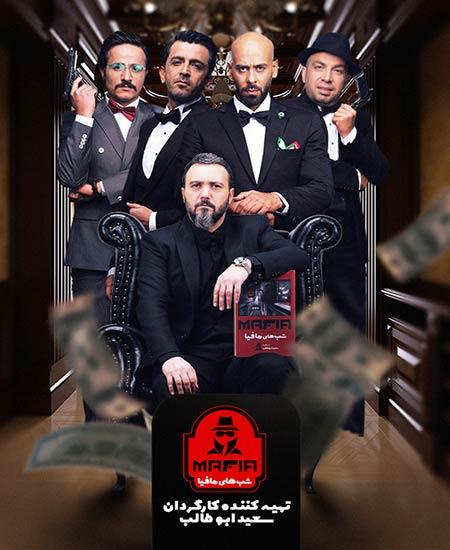 دانلود فصل 3 سریال شب های مافیا 3
