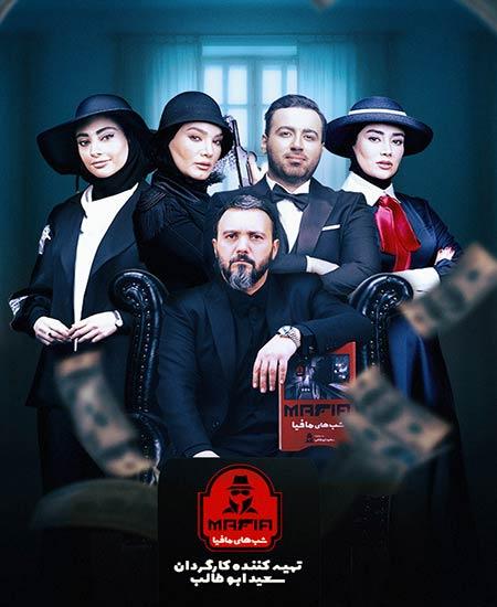 دانلود فصل 4 (فینال) سریال شب های مافیا 3