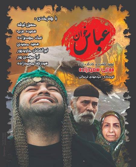 دانلود فیلم عباس خوان